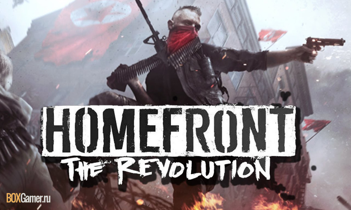 homefront the revolution релиз